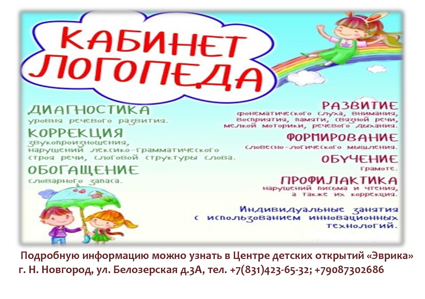 Реклама логопеда в детском центре для сайта что делать если вылезает реклама в браузере опера